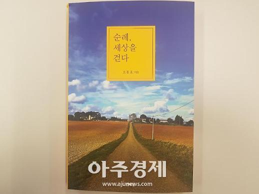 [아주책 신간]'순례, 세상을 걷다'..'시장과 가격 쫌 아는 10대'..'어떤 질문은 당신의 벽을 깬다'..'예의 바른 나쁜 인간'