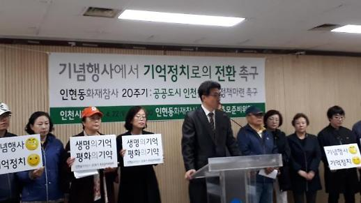 20주년맞은 인천 중구 인현동 화재참사,이제는 기념행사아닌 기억정치로 전환돼야