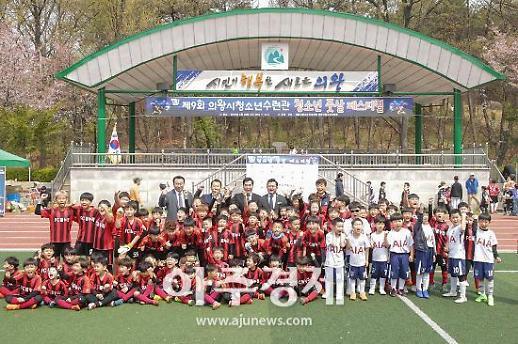 의왕시 제9회 청소년 풋살 페스티벌 개최
