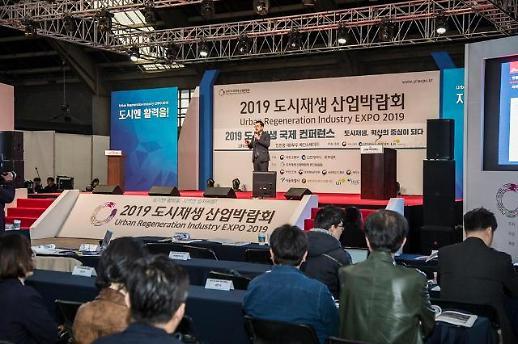SK인천석유화학,  도시재생 국제컨퍼런스서 국내 대표 사례로 '서구 상생마을' 발표