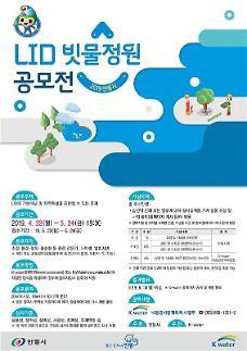 한국수자원공사-안동시 빗물정원 공모전 개최