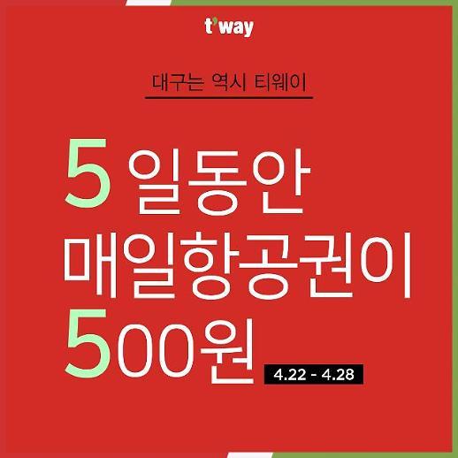 티웨이 항공, 대구 취항 5주년 기념…5일간 500원 항공권