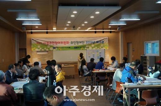 고양시, 시정주민참여위원회·주민참여단 워크숍 개최