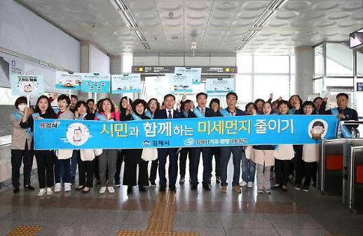 김해시, 시민과 함께하는 미세먼지 줄이기 캠페인 전개