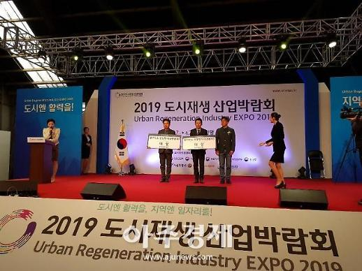 논산시, 2019 도시재생 산업박람회에서 국토교통부 장관상 수상