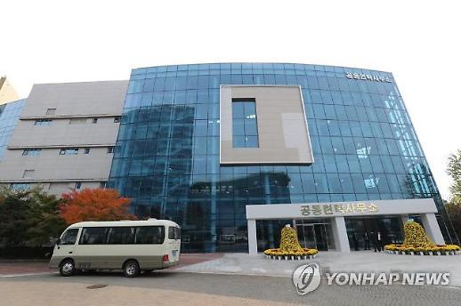 남북공동연락사무소 북측 소장대리 복귀…통일부 정상 근무중