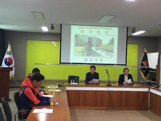 성공적인 감꽃예술제 개최를 위해 추진위 임시회의