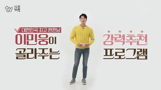 SK브로드밴드, TV VOD 추천 프로그램 tv 픽 출시