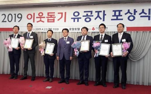 인천도시공사, 2019 이웃돕기 유공기관 선정