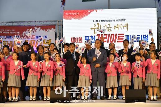 3.1운동 및 임시정부 수립 100주년 기념 공연