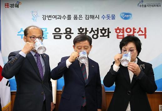 김해시, 수돗물 우리부터 마시겠습니다...음용 활성화 협약