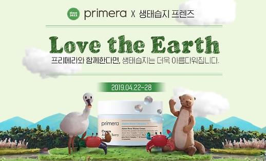 아모레퍼시픽, 지구의날 맞이 G마켓·옥션과 친환경 캠페인