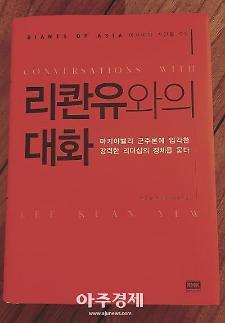 [문화리뷰] 싱가포르 초대 총리의 삶이 담긴 책<리콴유와의 대화>