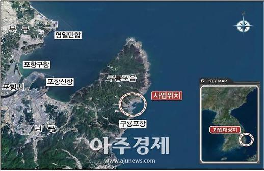 경북도, 급빙 물양장 신축 등 구룡포항 정비 착수