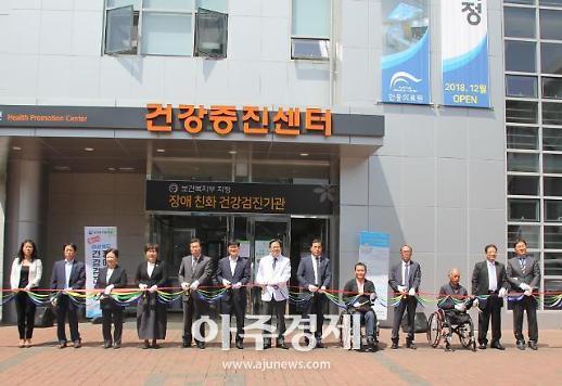 안동의료원, 경북 최초 '장애친화 건강검진센터' 개소