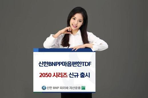 신한BNP파리바자산운용, 마음편한TDF 2050 출시