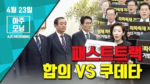 [영상] '선거제·공수처·검경수사권조정' 패스트트랙, 합의? 쿠데타? [아주모닝]