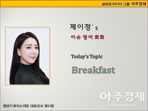 [제이정's 이슈 영어 회화] Breakfast (아침식사)