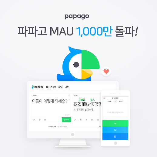 네이버 통번역 앱 파파고, 월 사용자 1000만 돌파