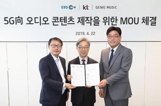 KT, EBS-지니뮤직과 5G 오디오 콘텐츠 만든다