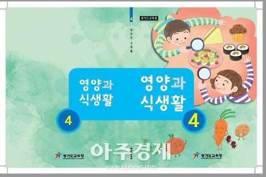경기도교육청, 영양과 식생활 학년별 초등 교재 지도서 개발