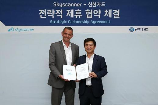 신한페이판서 스카이스캐너 전용 항공권 구매 가능