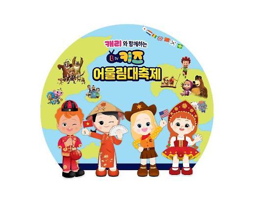 SK브로드밴드, 캐리소프트 등과 손잡고 亞 8개국 애니 1300편 제공