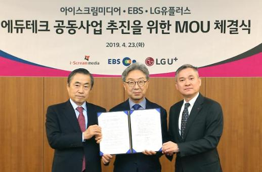 LG유플러스, 5G 콘텐츠-교육 분야 접목…에듀테크 MOU 체결