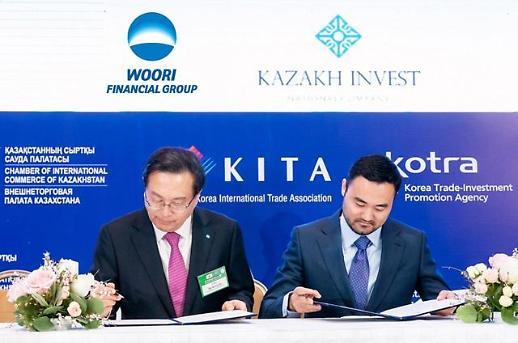 우리금융그룹, 카자흐 인베스트와 업무협약 체결