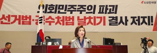 한국당, 여야 4당 선거제·개혁법안 패스트트랙 강력 비판