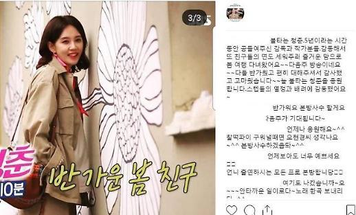 불타는 청춘 새 멤버 오현경은 누구? #미스코리아 #조강지처클럽 #10년만에복귀