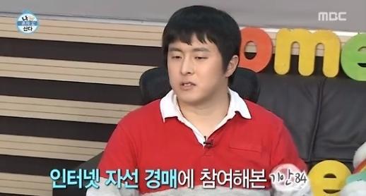기안84 입던 옷 5만원에 경매, 2주만에 반품
