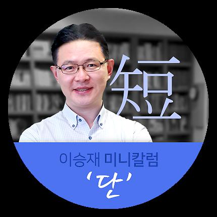 [이승재 미니칼럼-短] 진주의 안씨, 부천의 차씨