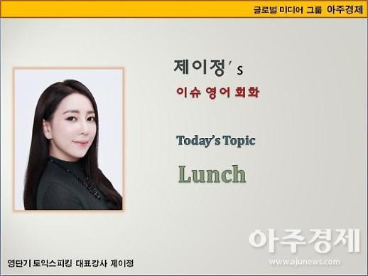 [제이정's 이슈 영어 회화]  Lunch  (점심식사)