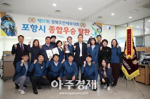 포항시, 제57회 경북도민체육대회 종합우승...자존심 회복