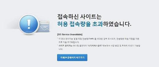 성락원 개방 한국가구박물관 홈페이지 접속마비 이틀째…방문신청은 어떻게?