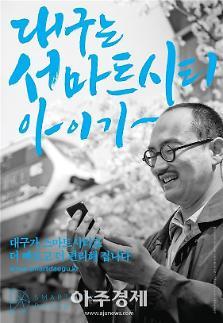 대구시, '스마트시티 대구' 사업으로 5G시대 앞장서