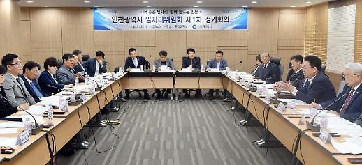 인천시 일자리위원회,「일자리 드라이브」를 걸다