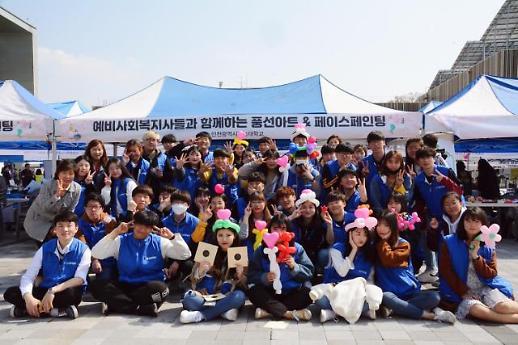 인천재능대학교 사회복지과,  '제39회 장애인의 날 행복문화 페스티벌'참가