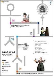 2019 마포국악페스티벌 온고지신, 무대 설 11개 단체 발표