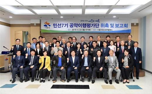 시흥시, 「민선7기 시흥시 공약이행평가단」 위촉