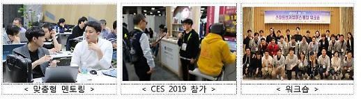 [특집]글로벌 스타트업 캠퍼스, 인천 기업의 해외 시장 진출 위한 허브로 자리매김