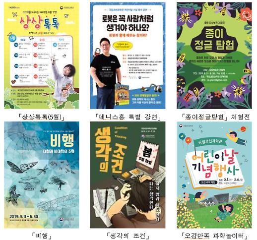 국립과천과학관, 5월 어린이날 맞이 과학문화행사 개최