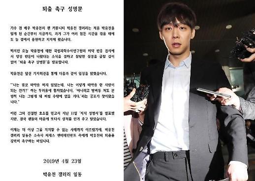 [전문] 박유천 마약 양성 반응 나오자 팬 지지성명서까지 발표했는데…
