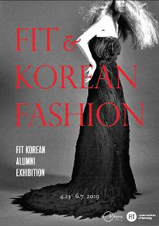 세계적 패션 교육기관 FIT 한국인 동문, 한국뉴욕주립대 현대의상박물관에서 특별전 개최
