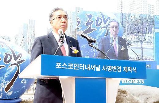 포스코인터내셔널, 1분기 영업익 1644억원···역대 최대