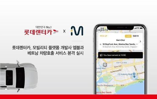 롯데렌터카, 베트남서 차량호출 서비스 실시…TADA개발사 엠블과 맞손