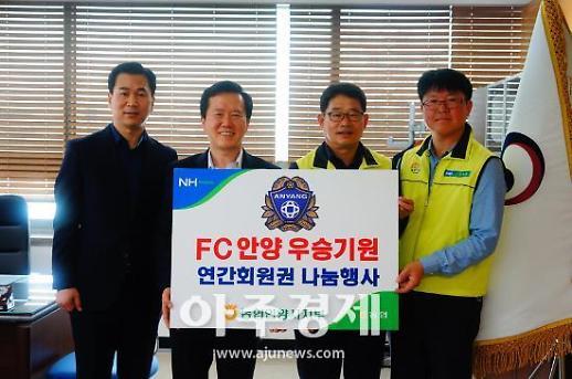 농협 안양시지부  FC안양 연간회원권 전달