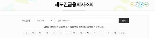 """""""고수익·원금 보장 일단 의심""""…금감원, 유사수신 혐의 업체 '주의' 당부"""
