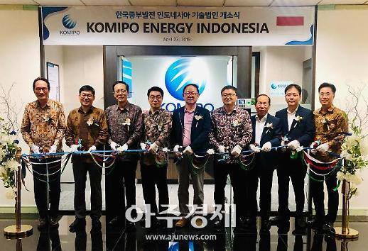 중부발전, 인도네시아에 기술법인 설립…해외사업 진출 박차